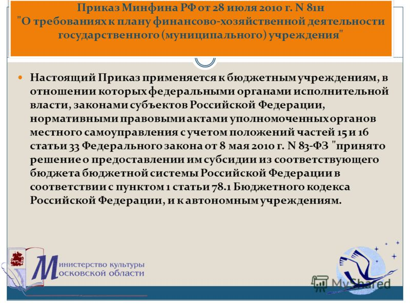 Приказ Минфина РФ от 28 июля 2010 г. N 81н