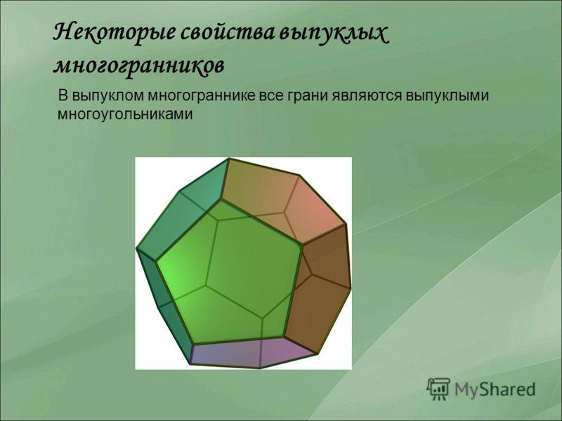 В выпуклом многограннике все грани являются выпуклыми многоугольниками Некоторые свойства выпуклых многогранников