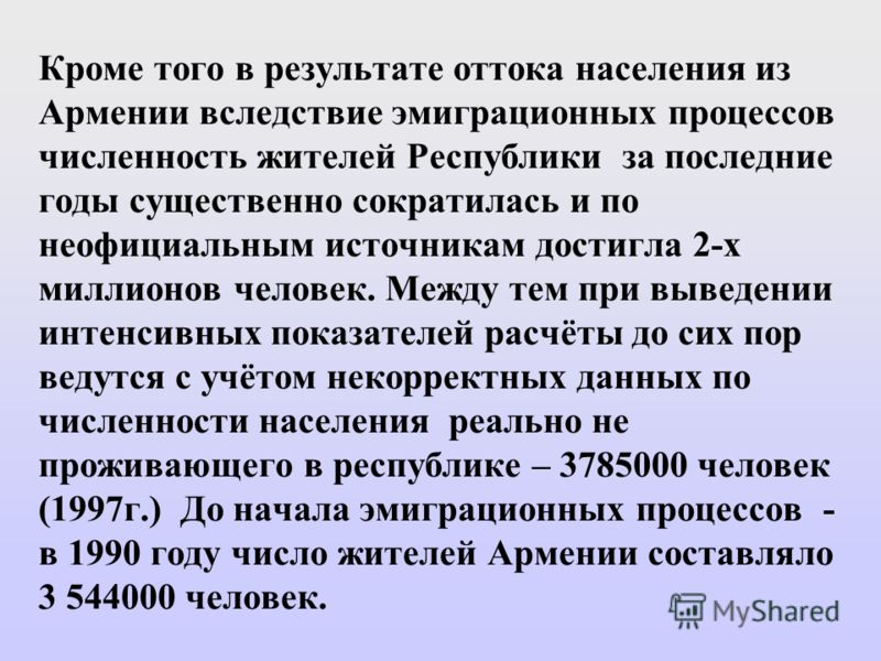 Кроме того в результате оттока населения из Армении вследствие эмиграционных процессов численность жителей Республики за последние годы существенно сократилась и по неофициальным источникам достигла 2-х миллионов человек. Между тем при выведении инте