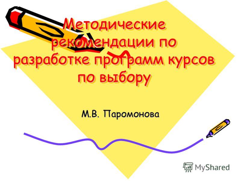 Методические рекомендации по разработке программ курсов по выбору М.В. Паромонова