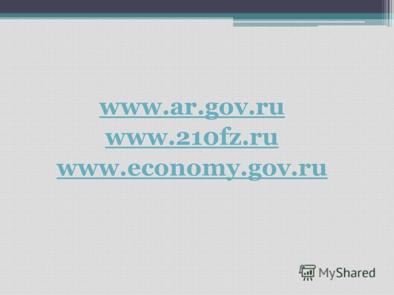 www.ar.gov.ru www.210fz.ru www.economy.gov.ru