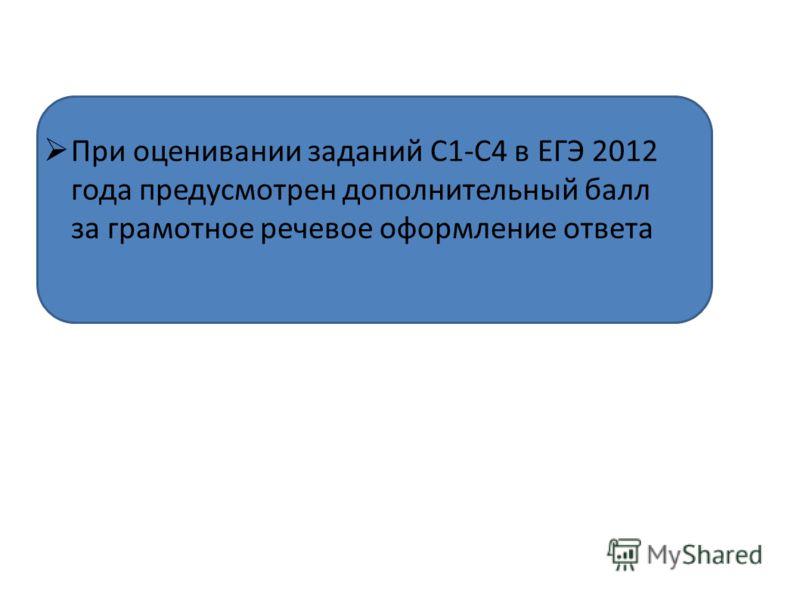 При оценивании заданий С1-С4 в ЕГЭ 2012 года предусмотрен дополнительный балл за грамотное речевое оформление ответа