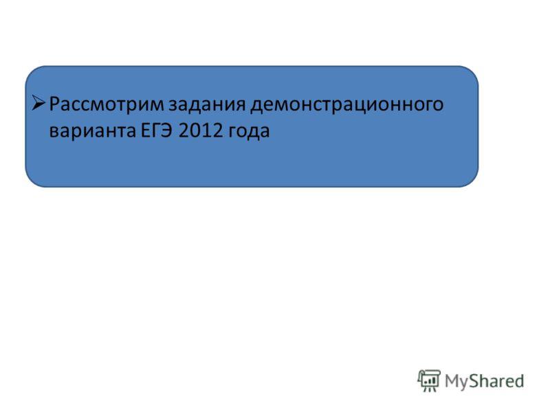 Рассмотрим задания демонстрационного варианта ЕГЭ 2012 года
