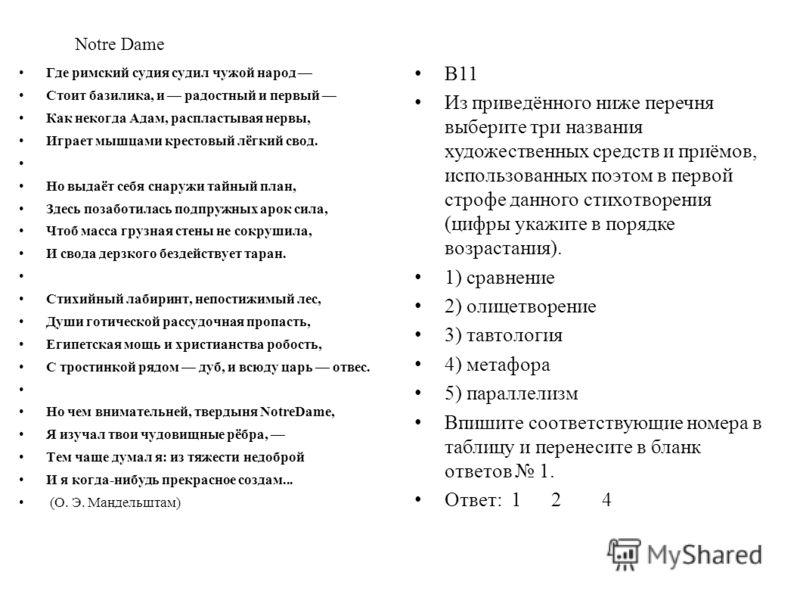 Notre Dame В11 Из приведённого ниже перечня выберите три названия художественных средств и приёмов, использованных поэтом в первой строфе данного стихотворения (цифры укажите в порядке возрастания). 1) сравнение 2) олицетворение 3) тавтология 4) мета
