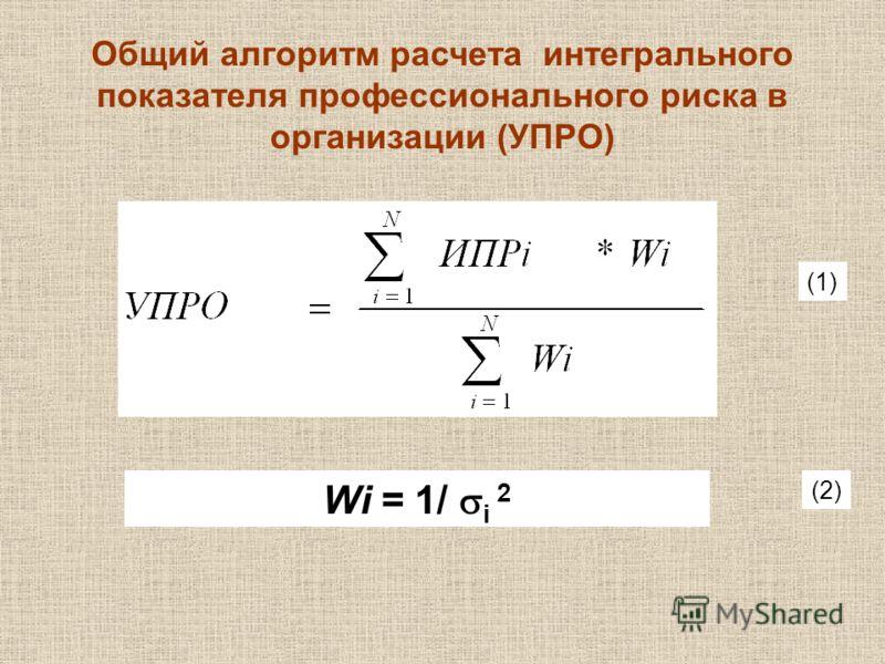 Общий алгоритм расчета интегрального показателя профессионального риска в организации (УПРО) (1) Wi = 1/ i 2 (2)(2)