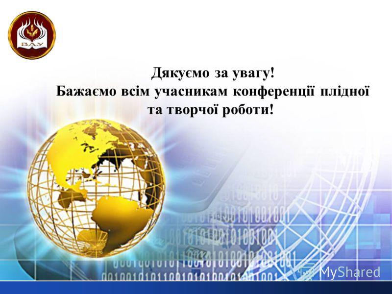 LOG O Дякуємо за увагу! Бажаємо всім учасникам конференції плідної та творчої роботи!