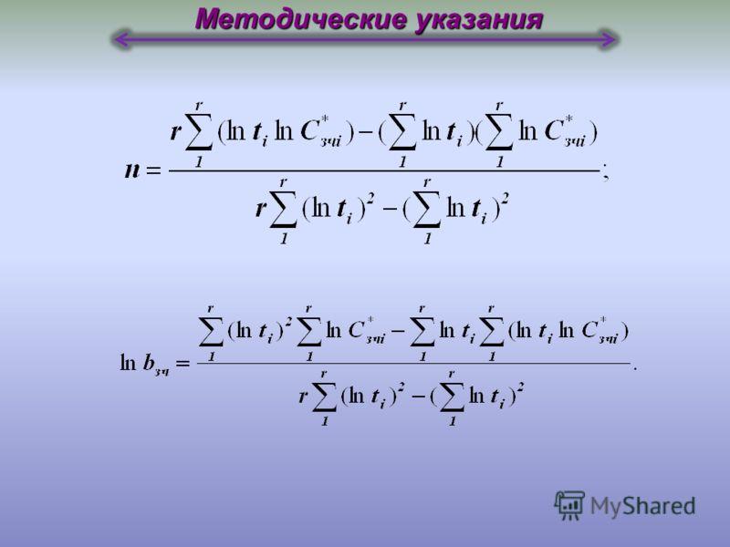 Методические указания Для решения задачи необходимо аппроксимировать фактический ряд затрат на запасные части степенной функцией где b зч - угловой коэффициент кривой интервального расхода запасных частей; n – показатель степени. где b зч - угловой к