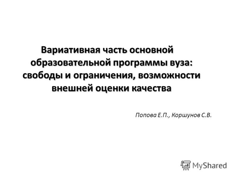 Вариативная часть основной образовательной программы вуза: свободы и ограничения, возможности внешней оценки качества Попова Е.П., Коршунов С.В.