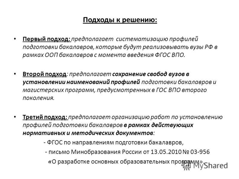 Подходы к решению: Первый подход: предполагает систематизацию профилей подготовки бакалавров, которые будут реализовывать вузы РФ в рамках ООП бакалавров с момента введения ФГОС ВПО. Второй подход: предполагает сохранение свобод вузов в установлении