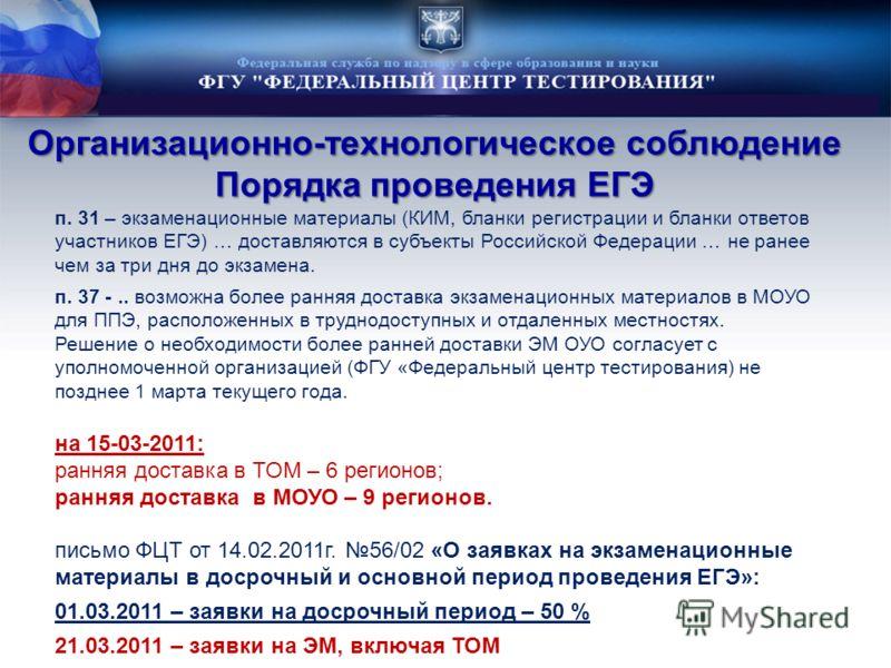 Организационно-технологическое соблюдение Порядка проведения ЕГЭ п. 31 – экзаменационные материалы (КИМ, бланки регистрации и бланки ответов участников ЕГЭ) … доставляются в субъекты Российской Федерации … не ранее чем за три дня до экзамена. п. 37 -
