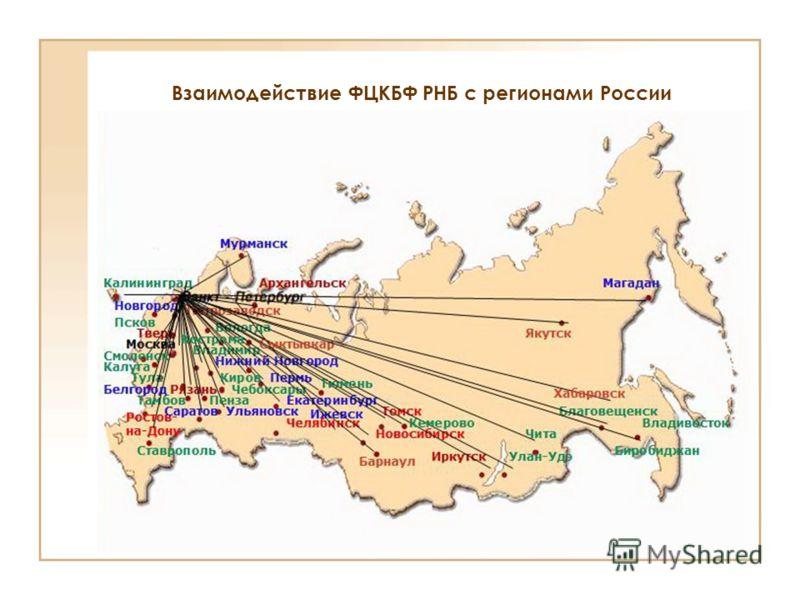 Взаимодействие ФЦКБФ РНБ с регионами России