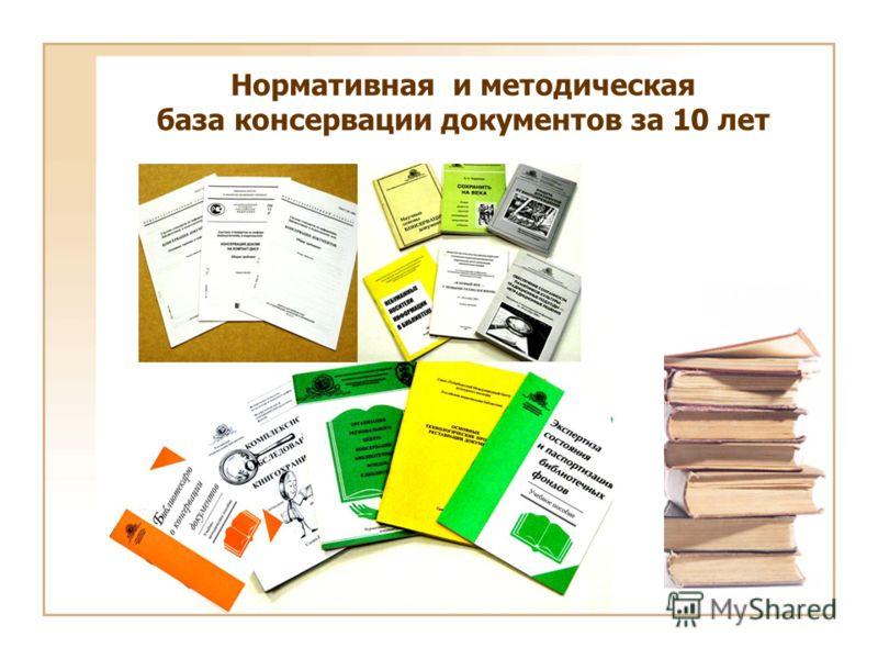 Нормативная и методическая база консервации документов за 10 лет