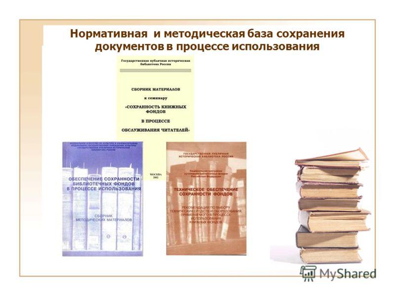 Нормативная и методическая база сохранения документов в процессе использования