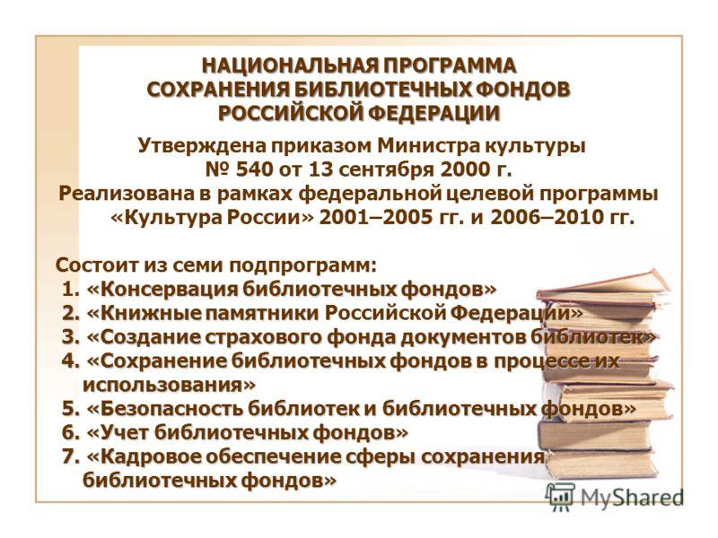 Утверждена приказом Министра культуры 540 от 13 сентября 2000 г. Реализована в рамках федеральной целевой программы «Культура России» 2001–2005 гг. и 2006–2010 гг. Состоит из семи подпрограмм: «Консервация библиотечных фондов» 1. «Консервация библиот
