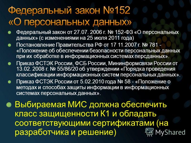 Федеральный закон от 27.07. 2006 г. 152-ФЗ «О персональных данных» (с изменениями на 25 июля 2011 года) Постановление Правительства РФ от 17 11.2007 г. 781 - «Положение об обеспечении безопасности персональных данных при их обработке в информационных