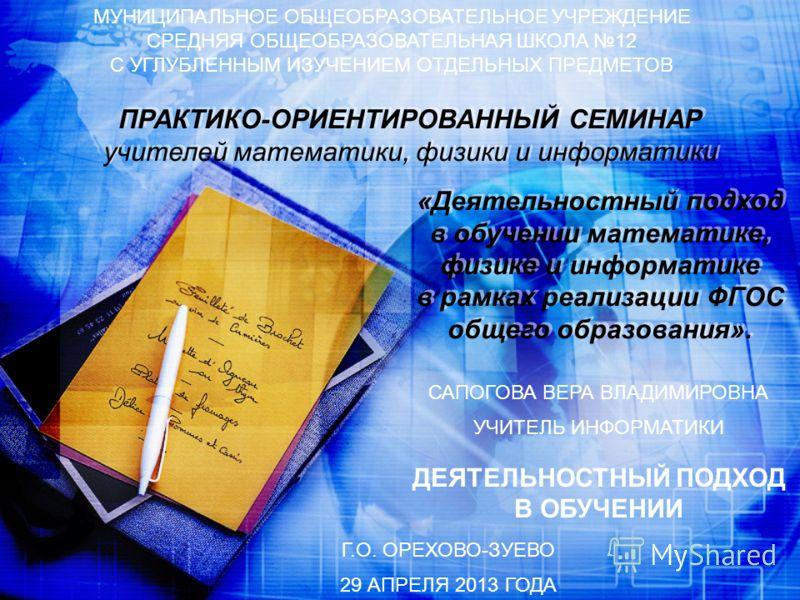 ДЕЯТЕЛЬНОСТНЫЙ ПОДХОД В ОБУЧЕНИИ ПРАКТИКО-ОРИЕНТИРОВАННЫЙ СЕМИНАР учителей математики, физики и информатики ПРАКТИКО-ОРИЕНТИРОВАННЫЙ СЕМИНАР учителей математики, физики и информатики МУНИЦИПАЛЬНОЕ ОБЩЕОБРАЗОВАТЕЛЬНОЕ УЧРЕЖДЕНИЕ СРЕДНЯЯ ОБЩЕОБРАЗОВАТЕ