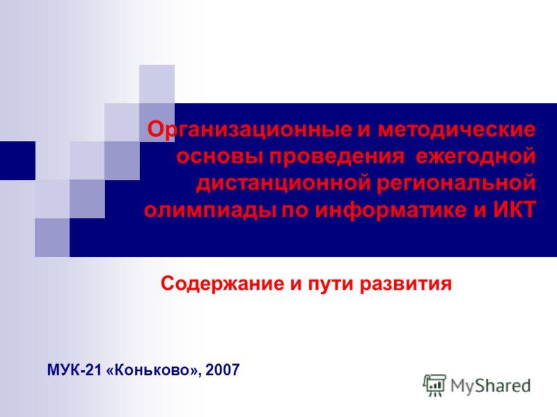 Организационные и методические основы проведения ежегодной дистанционной региональной олимпиады по информатике и ИКТ Содержание и пути развития МУК-21 «Коньково», 2007