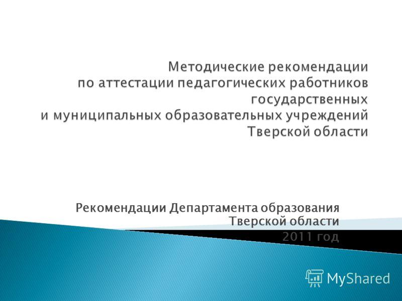 Рекомендации Департамента образования Тверской области 2011 год
