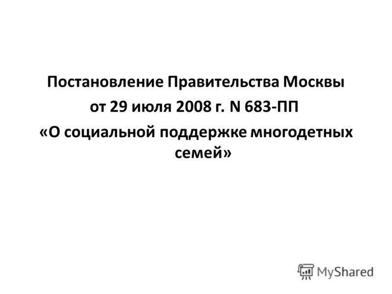 Постановление Правительства Москвы от 29 июля 2008 г. N 683-ПП «О социальной поддержке многодетных семей»