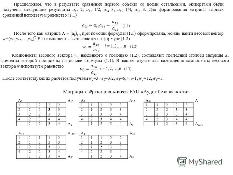 Предположим, что в результате сравнения первого объекта со всеми остальными, экспертами были получены следующие результаты а 12 =2, а 13 =1/2, а 14 =3, а 15 =1/4, а 16 =3. Для формирования матрицы парных сравнений используем равенство (1.1) i = 1,2,…