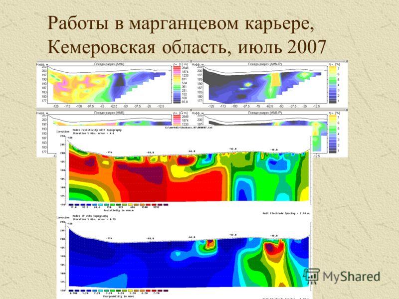 Работы в марганцевом карьере, Кемеровская область, июль 2007