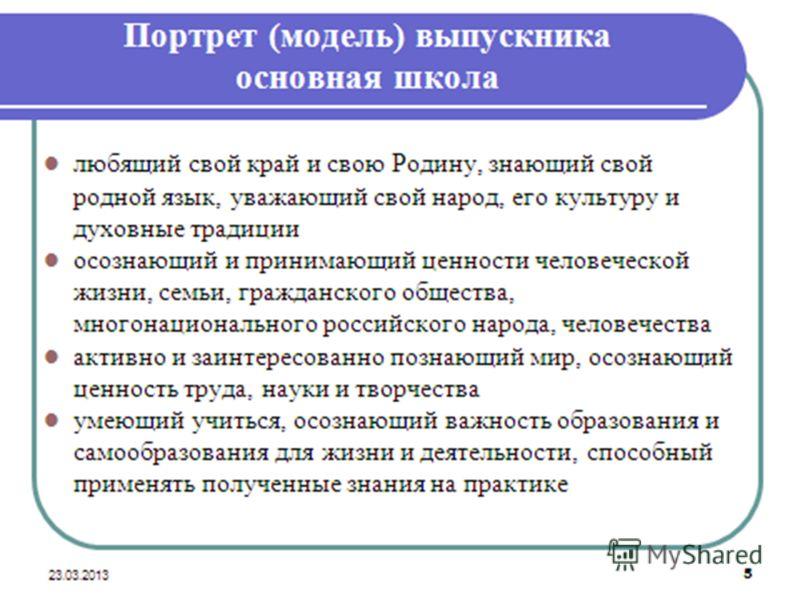 Школа социальной успешности 05.06.2013 10