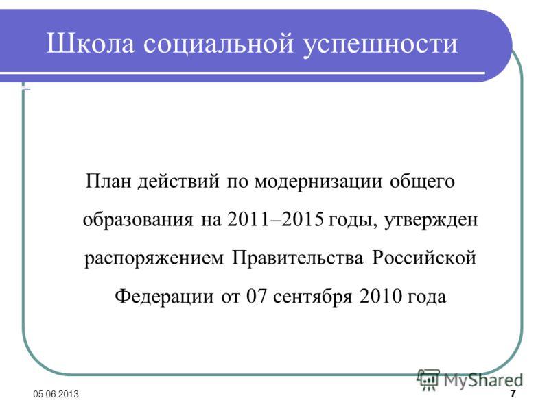 7 Школа социальной успешности План действий по модернизации общего образования на 2011–2015 годы, утвержден распоряжением Правительства Российской Федерации от 07 сентября 2010 года