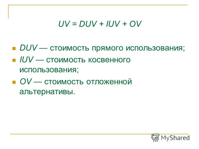 UV = DUV + IUV + OV DUV стоимость прямого использования; IUV стоимость косвенного использования; OV стоимость отложенной альтернативы.