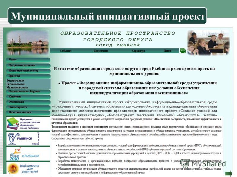 Муниципальный инициативный проект