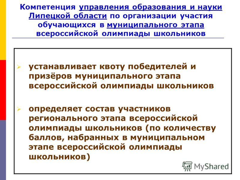 Проведение школьного и муниципального этапов всероссийской олимпиады школьников устанавливает квоту победителей и призёров муниципального этапа всероссийской олимпиады школьников определяет состав участников регионального этапа всероссийской олимпиад