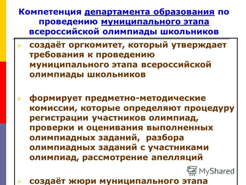 Проведение школьного и муниципального этапов всероссийской олимпиады школьников создаёт оргкомитет, который утверждает требования к проведению муниципального этапа всероссийской олимпиады школьников формирует предметно-методические комиссии, которые