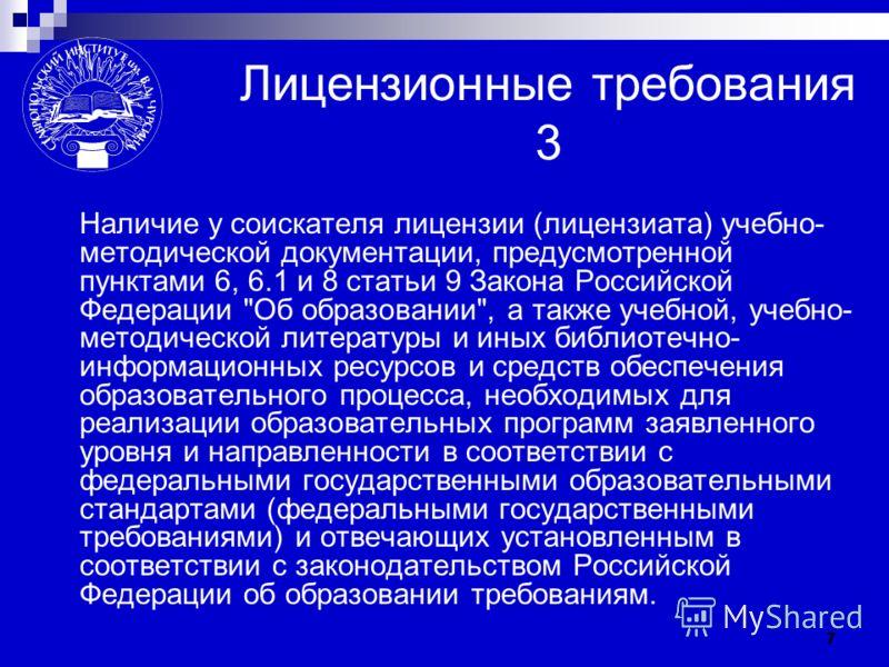 7 Лицензионные требования 3 Наличие у соискателя лицензии (лицензиата) учебно- методической документации, предусмотренной пунктами 6, 6.1 и 8 статьи 9 Закона Российской Федерации