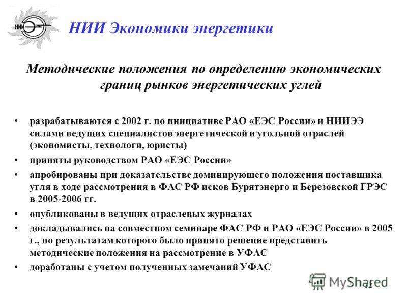 12 Методические положения по определению экономических границ рынков энергетических углей разрабатываются с 2002 г. по инициативе РАО «ЕЭС России» и НИИЭЭ силами ведущих специалистов энергетической и угольной отраслей (экономисты, технологи, юристы)