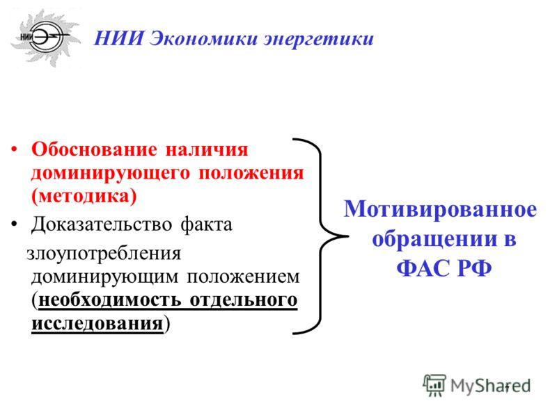 7 Обоснование наличия доминирующего положения (методика) Доказательство факта злоупотребления доминирующим положением (необходимость отдельного исследования) Мотивированное обращении в ФАС РФ НИИ Экономики энергетики
