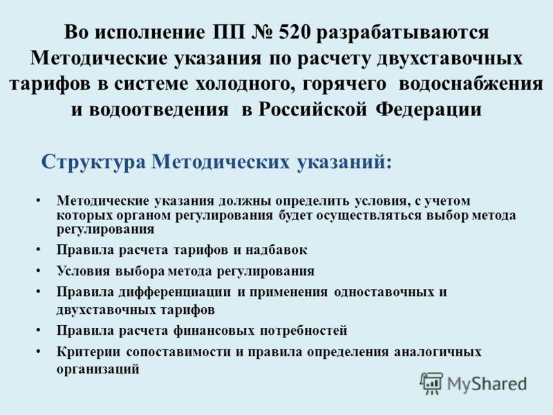 Во исполнение ПП 520 разрабатываются Методические указания по расчету двухставочных тарифов в системе холодного, горячего водоснабжения и водоотведения в Российской Федерации Структура Методических указаний: Методические указания должны определить ус