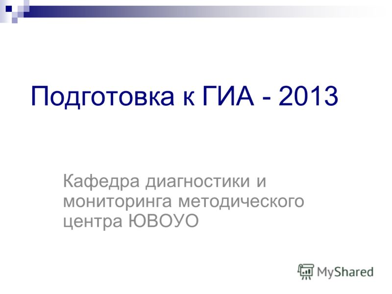 Подготовка к ГИА - 2013 Кафедра диагностики и мониторинга методического центра ЮВОУО