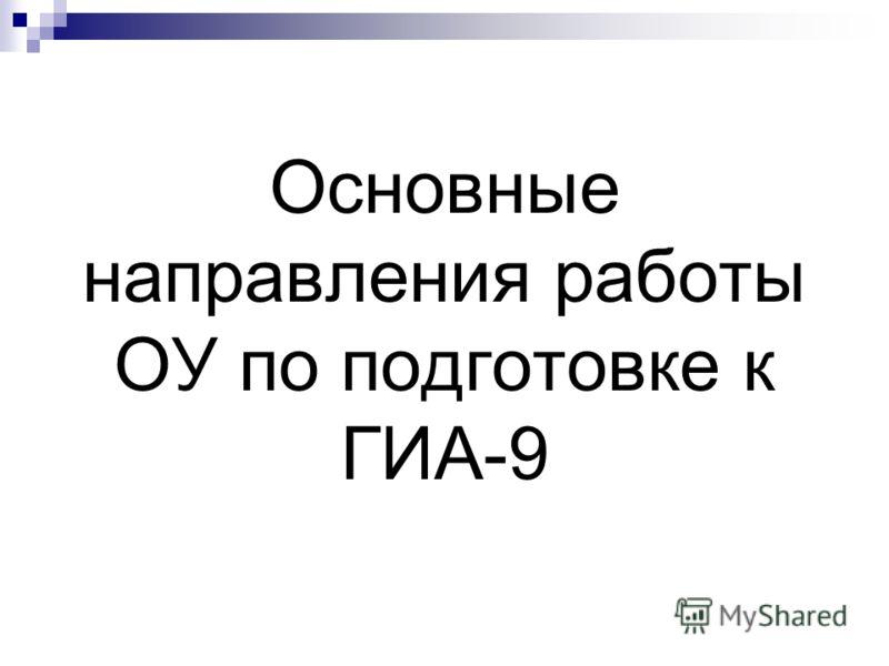 Основные направления работы ОУ по подготовке к ГИА-9