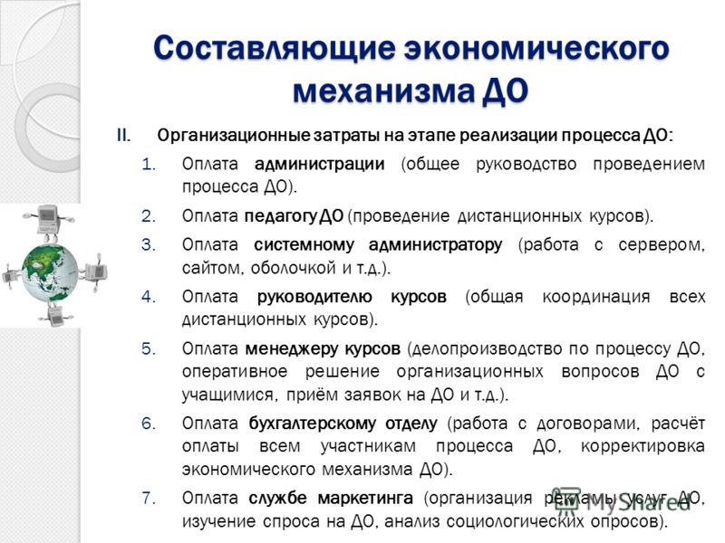 II.Организационные затраты на этапе реализации процесса ДО: 1. Оплата администрации (общее руководство проведением процесса ДО). 2. Оплата педагогу ДО (проведение дистанционных курсов). 3. Оплата системному администратору (работа с сервером, сайтом,