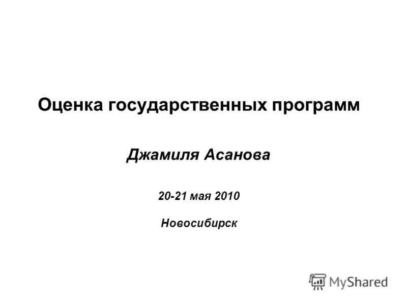 Оценка государственных программ Джамиля Асанова 20-21 мая 2010 Новосибирск