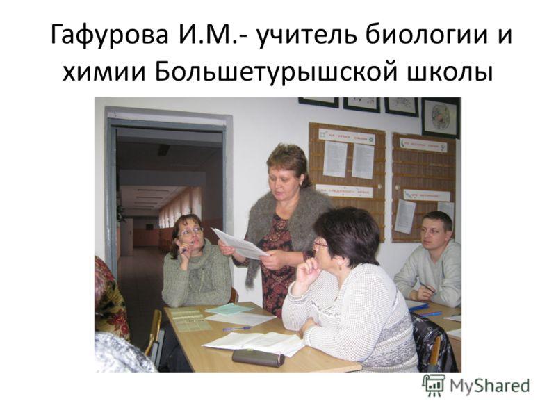 Гафурова И.М.- учитель биологии и химии Большетурышской школы
