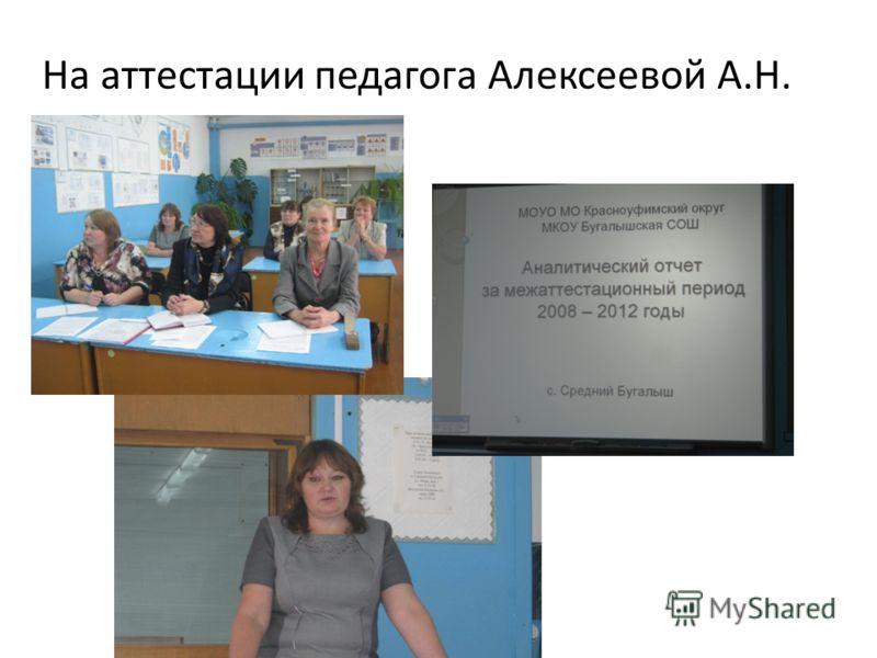 На аттестации педагога Алексеевой А.Н.