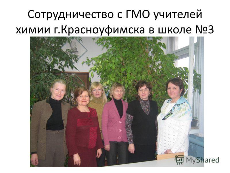 Сотрудничество с ГМО учителей химии г.Красноуфимска в школе 3