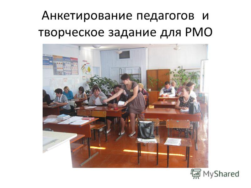 Анкетирование педагогов и творческое задание для РМО