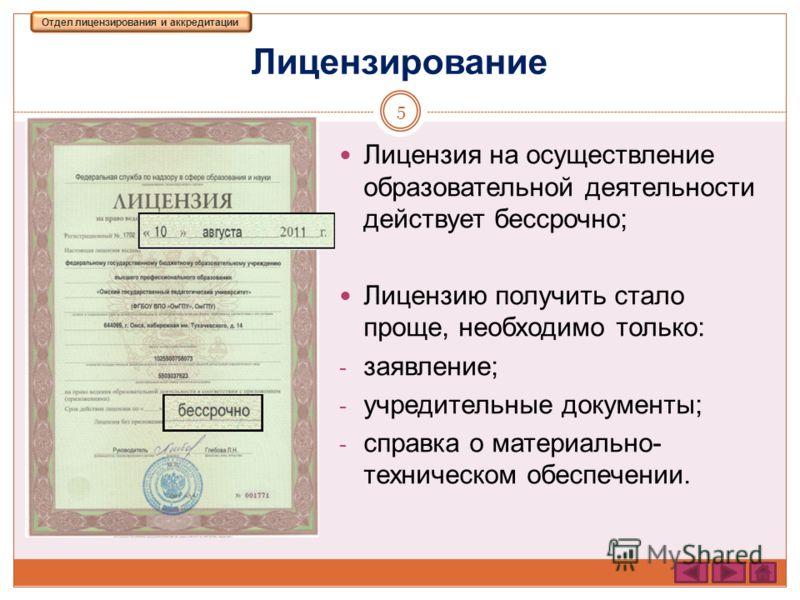 Лицензирование 5 Отдел лицензирования и аккредитации Лицензия на осуществление образовательной деятельности действует бессрочно; Лицензию получить стало проще, необходимо только: - заявление; - учредительные документы; - справка о материально- технич
