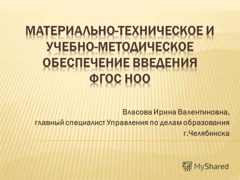Власова Ирина Валентиновна, главный специалист Управления по делам образования г.Челябинска