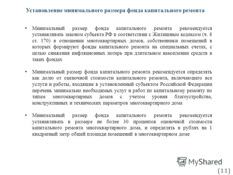 Установление размера предельной стоимости услуг и (или) работ по капитальному ремонту (10) В соответствии с Жилищным кодексом (ч. 4 ст. 190) нормативным правовым актом субъекта Российской Федерации должен быть определен размер предельной стоимости ус