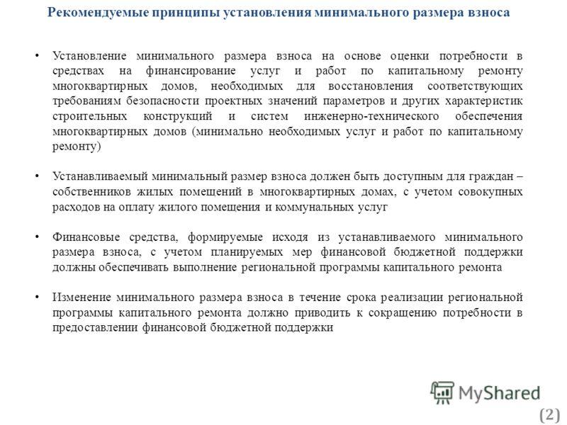 Основания и цель установления минимального размера взноса на капитальный ремонт (1) Установление минимального размера взноса на капитальный ремонт – полномочие органов государственной власти субъекта РФ (ЖК РФ, ст. 13, п. 8.2) Порядок установления ми