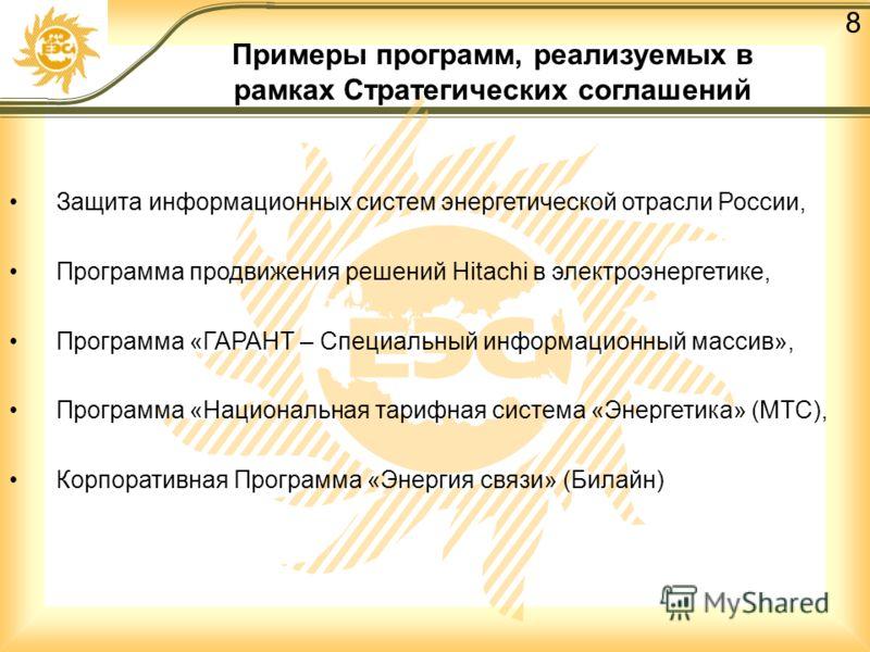 8 Примеры программ, реализуемых в рамках Стратегических соглашений Защита информационных систем энергетической отрасли России, Программа продвижения решений Hitachi в электроэнергетике, Программа «ГАРАНТ – Специальный информационный массив», Программ