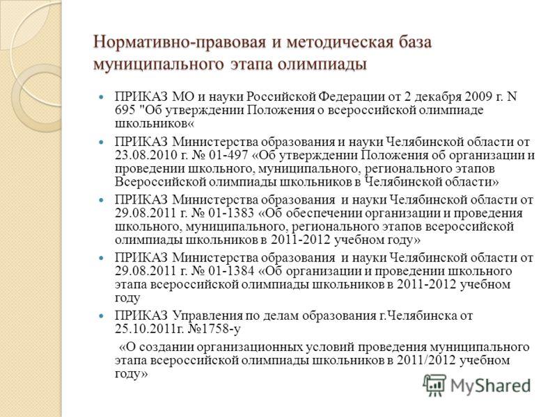 Нормативно-правовая и методическая база муниципального этапа олимпиады ПРИКАЗ МО и науки Российской Федерации от 2 декабря 2009 г. N 695
