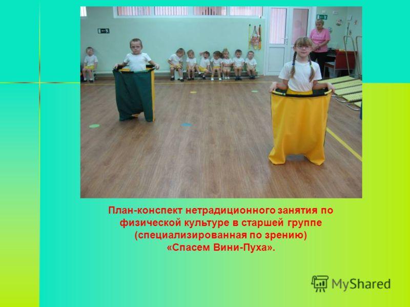 План-конспект нетрадиционного занятия по физической культуре в старшей группе (специализированная по зрению) «Спасем Вини-Пуха».